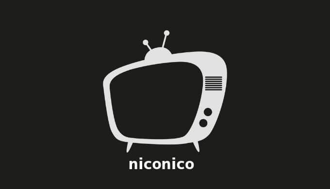 ニコニコ動画プレミアム会員とは?一般会員との違いを元ニコ厨が語る【メリット・デメリット】