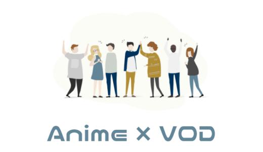 【厳選】TVアニメが見放題の動画配信サービスを徹底比較【おすすめVOD】