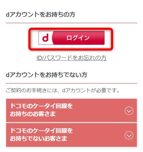 dアニメストアでdアカウントでログインして無料体験登録