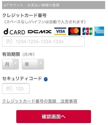 dアニメの支払情報の登録
