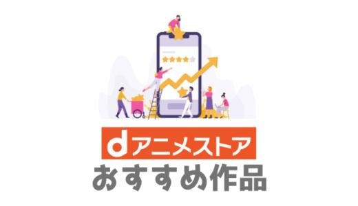 【アニオタが厳選】dアニメストアで見るべきおすすめアニメ一覧【2019年版】