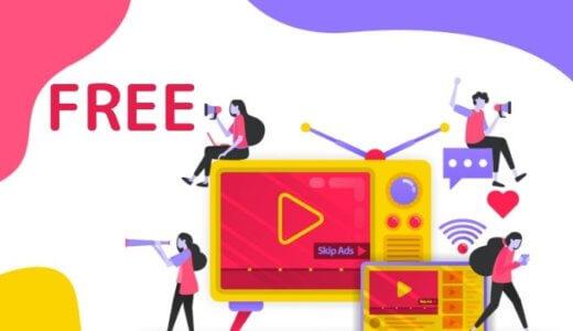 【無料体験の特典と期間で比較】動画配信サービス(VOD)の選び方【ランキング3社】