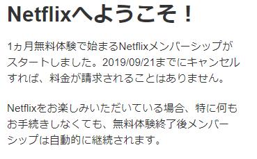 Netflixの登録手順6:「メンターシップを開始する」を選択する