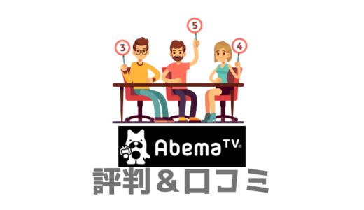 【3分でわかる】Abemaプレミアムの口コミ・評判・評価まとめ【レビュー】