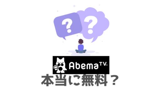 Abemaプレミアムは本当に初回1ヶ月無料で使える?【無料期間が伸びる裏技】