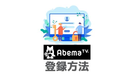 Abemaプレミアムのわかりやすい登録手順・方法【契約時の注意点あり】