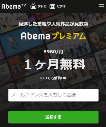 Abemaプレミアムの登録画面