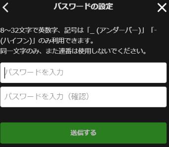 Abemaパスワード設定画面