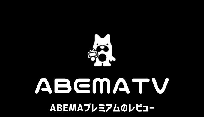 abemapremium