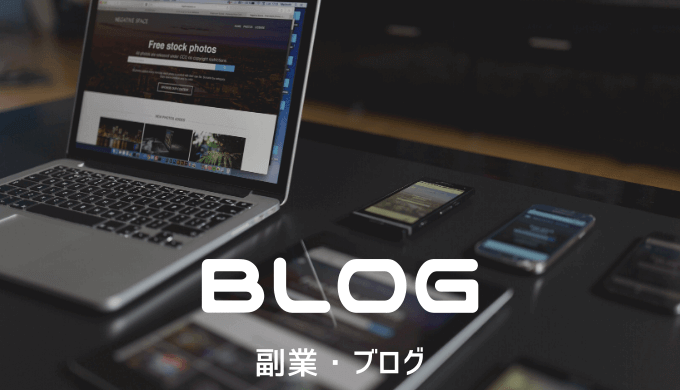 パカログブログ運営関連カテゴリー記事まとめ